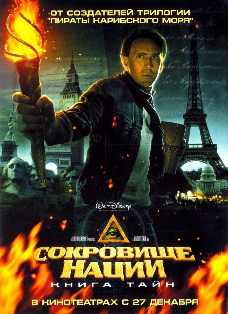 Скачать фильм сокровище нации: книга тайн mp4 (2007) на телефон.