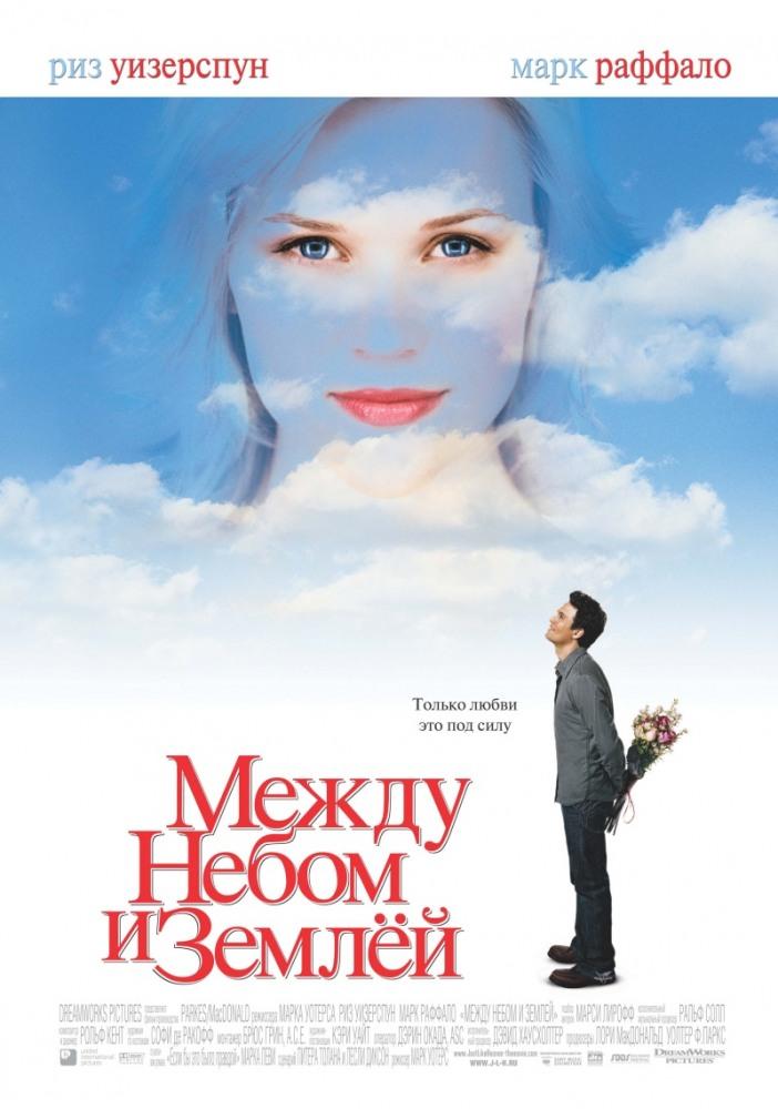 Песни из кинофильма между небом и землей – mp3 song download.