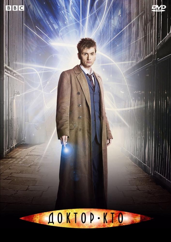 Доктор кто серял