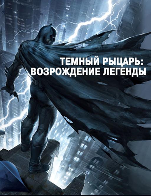 Скачать бэтмен возвращение темного рыцаря. Часть 2.