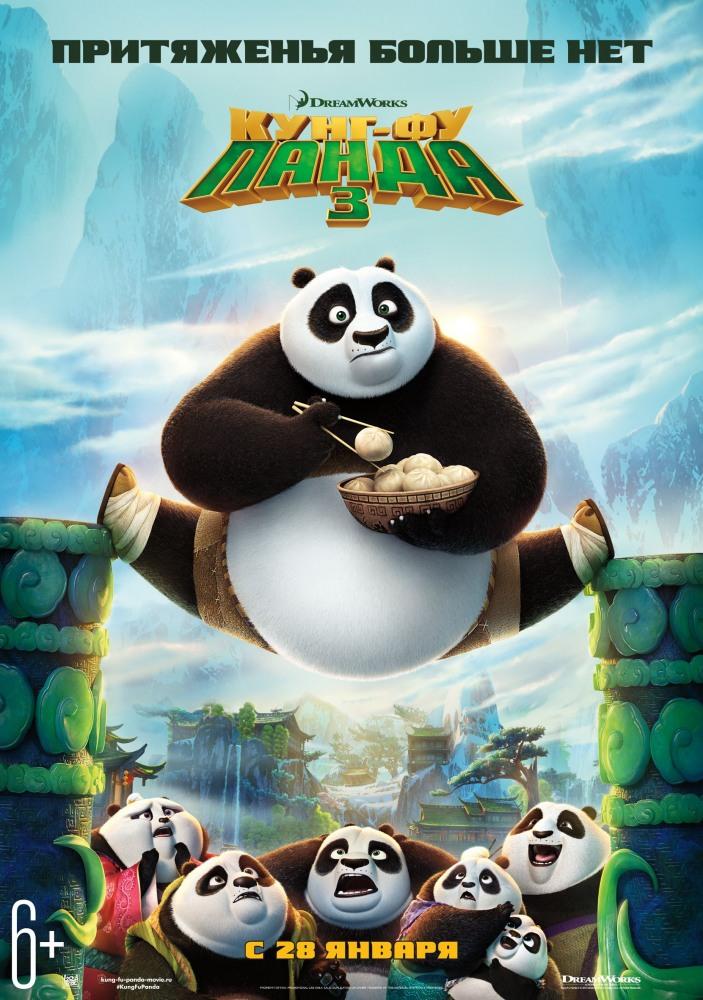 картинки из мультика кунг-фу панда