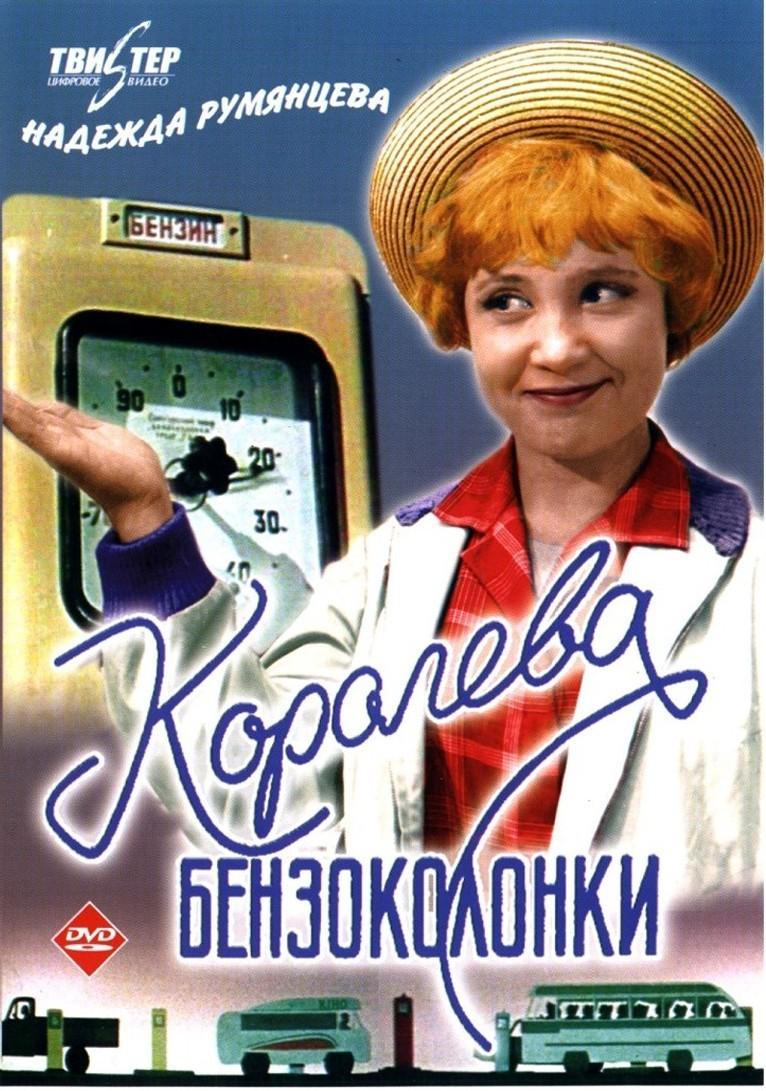 Королева бензоколонки (1962) — кинопоиск.