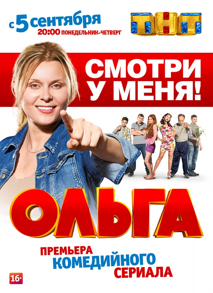 Ольга Скачать Торрент - фото 3
