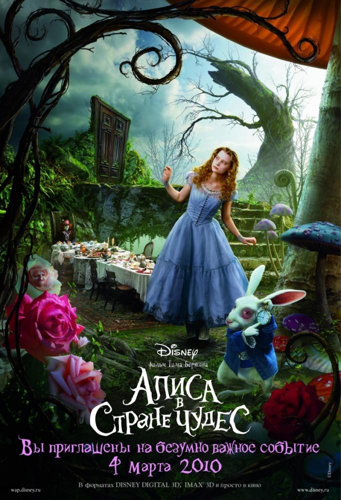 Алиса в стране чудес 2010 смотреть онлайн бесплатно в
