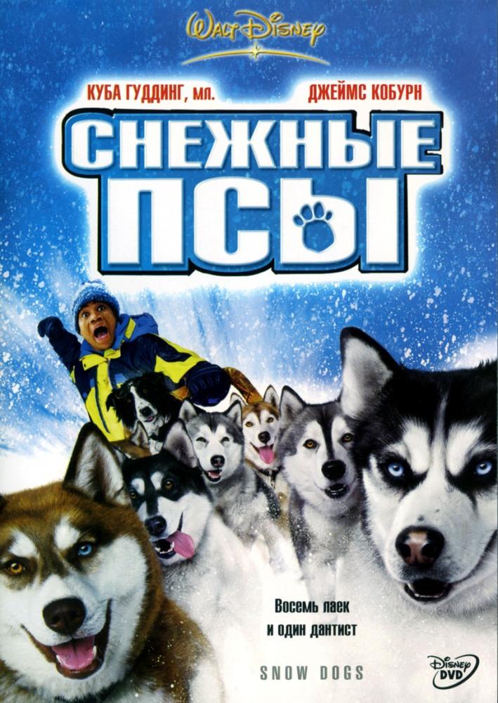 Снежн�е п�� snow dogs �и�а�� из �ил�ма citatyinfo