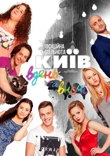 Киев днем и ночью: участники завели профили в instagram и вконтакте.