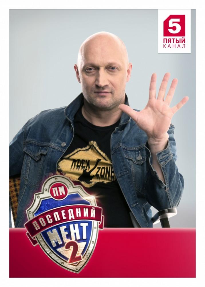 Последний мент (3 сезон) (1-52 серии) (2017) скачать торрент.