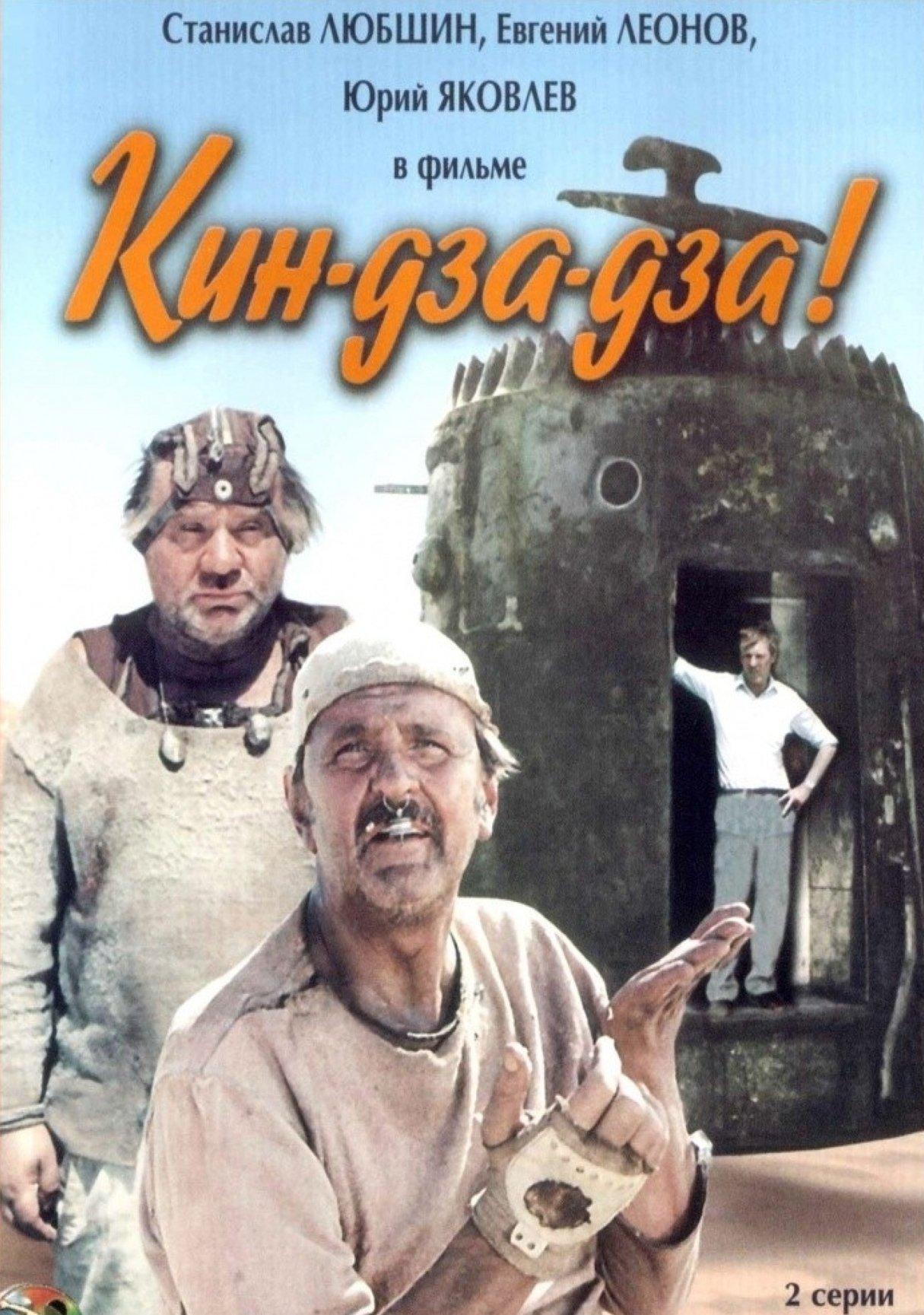 Картинки по запросу Кин-дза-дза!