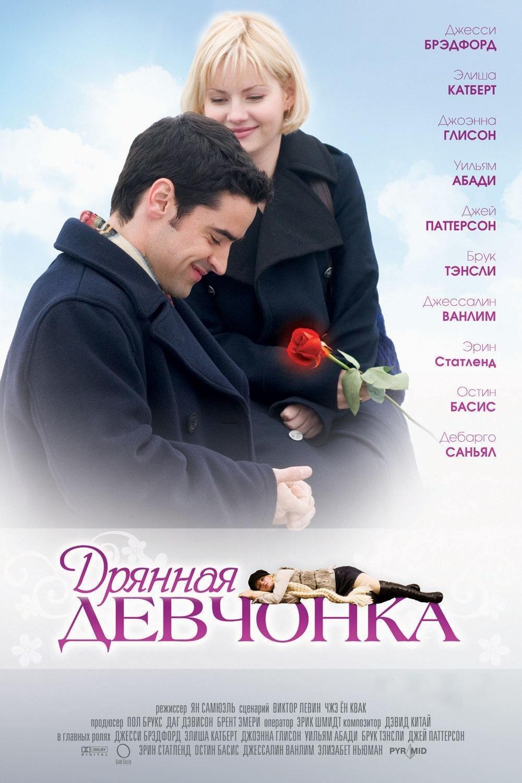 Дрянная девчонка (2008) смотреть онлайн или скачать фильм через.