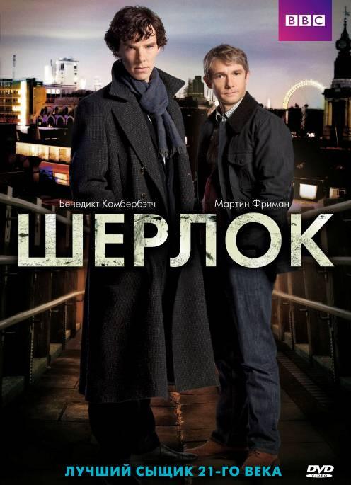 Шерлок холмс скачать 1 серия 1 сезон.
