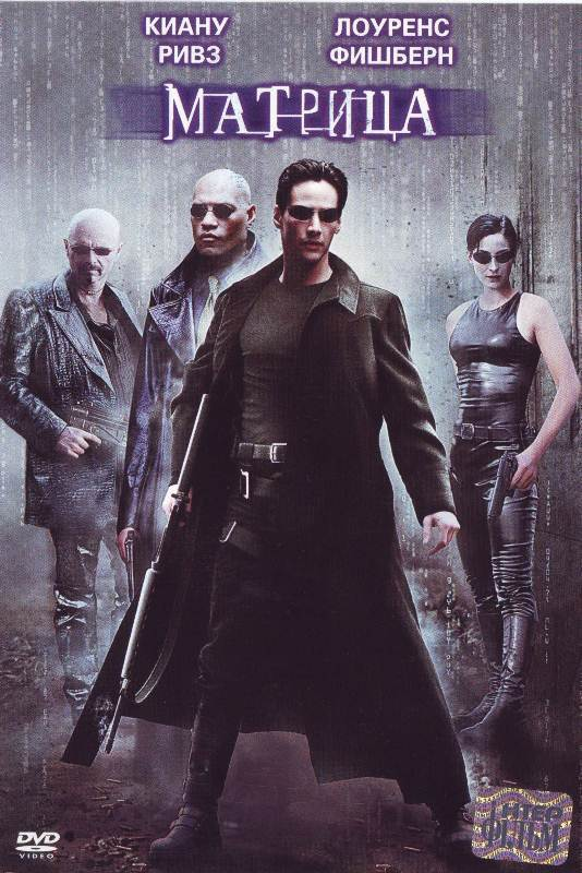 an analysis of the matrix movie as abundant of symbolism and implications An analysis of the religious symbolism in the movie the matrix by andy and larry wachowski.