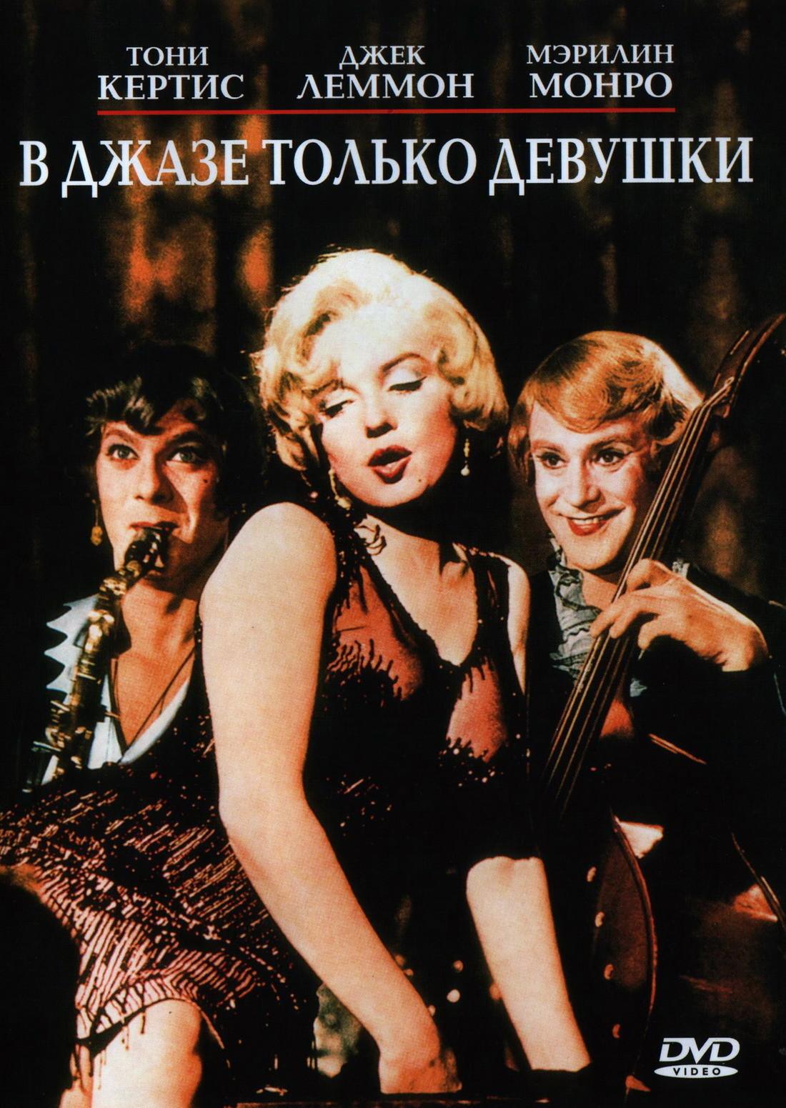 В джазе только девушки (Some Like It Hot): цитаты из фильма ...