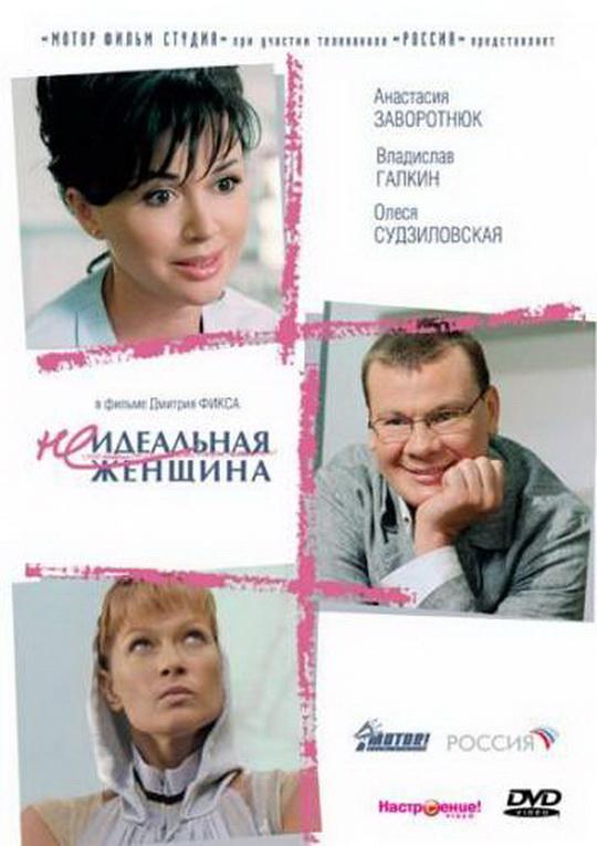 Неидеальная женщина (2008) web-dlrip скачать торрент комедия.