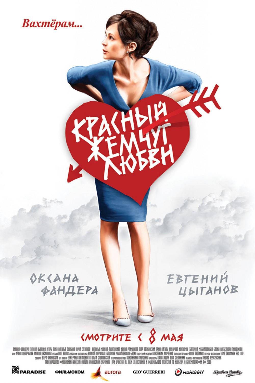 Красный жемчуг любви (2007) всё о фильме, отзывы, рецензии.