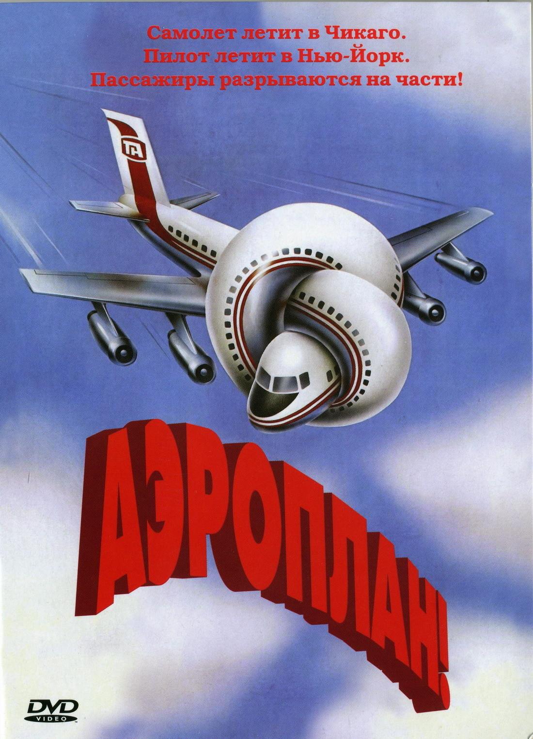 Афоризмы о билетах на самолет как купить билет на самолет в крым