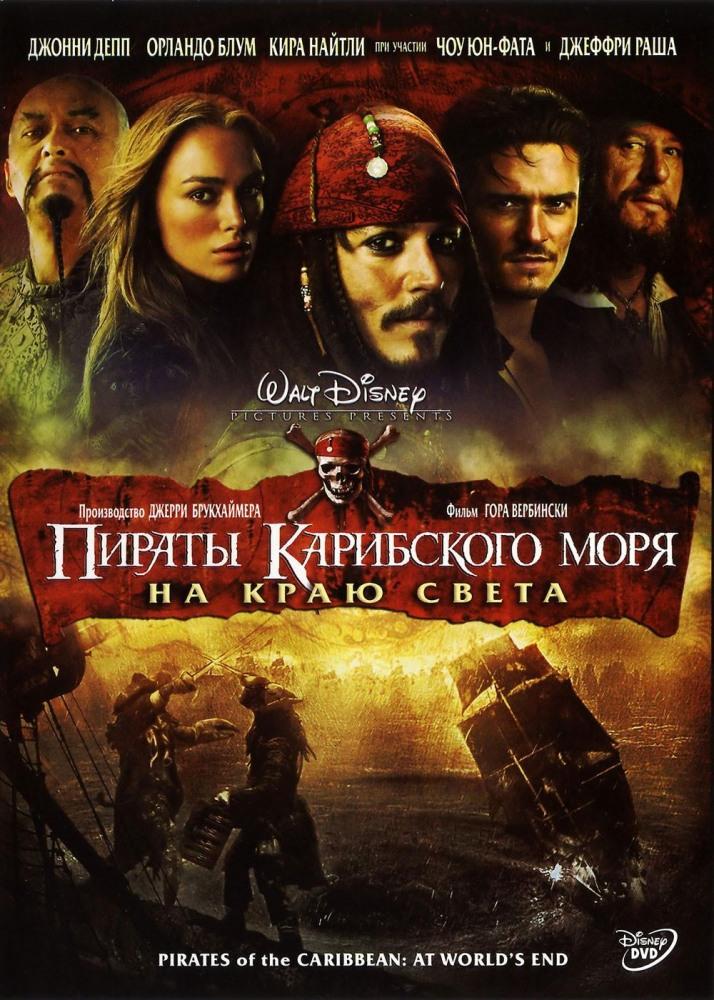 Пираты карибского моря на краю света фильм 2018 смотреть