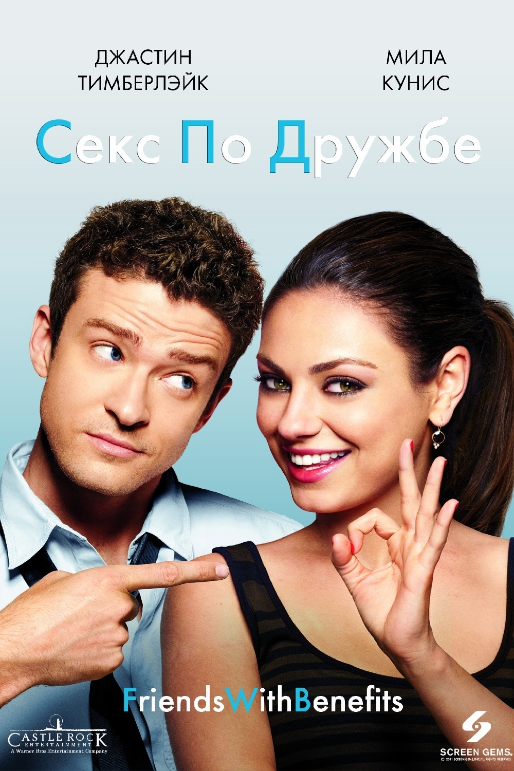 bøsse masaz sex friends with benefits movie