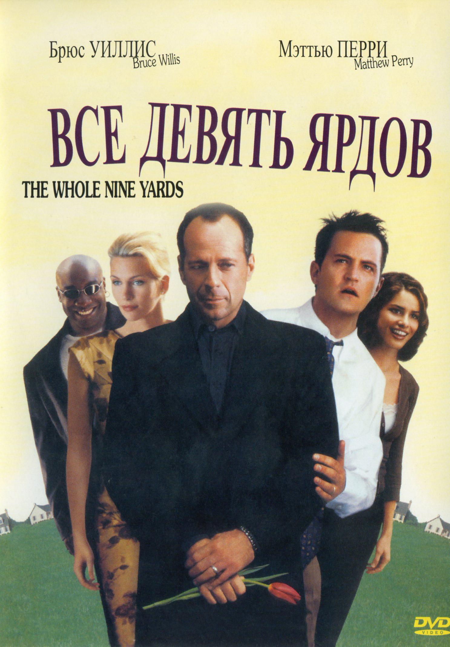 Секс С Розанной Аркетт – Девять Ярдов (2000)