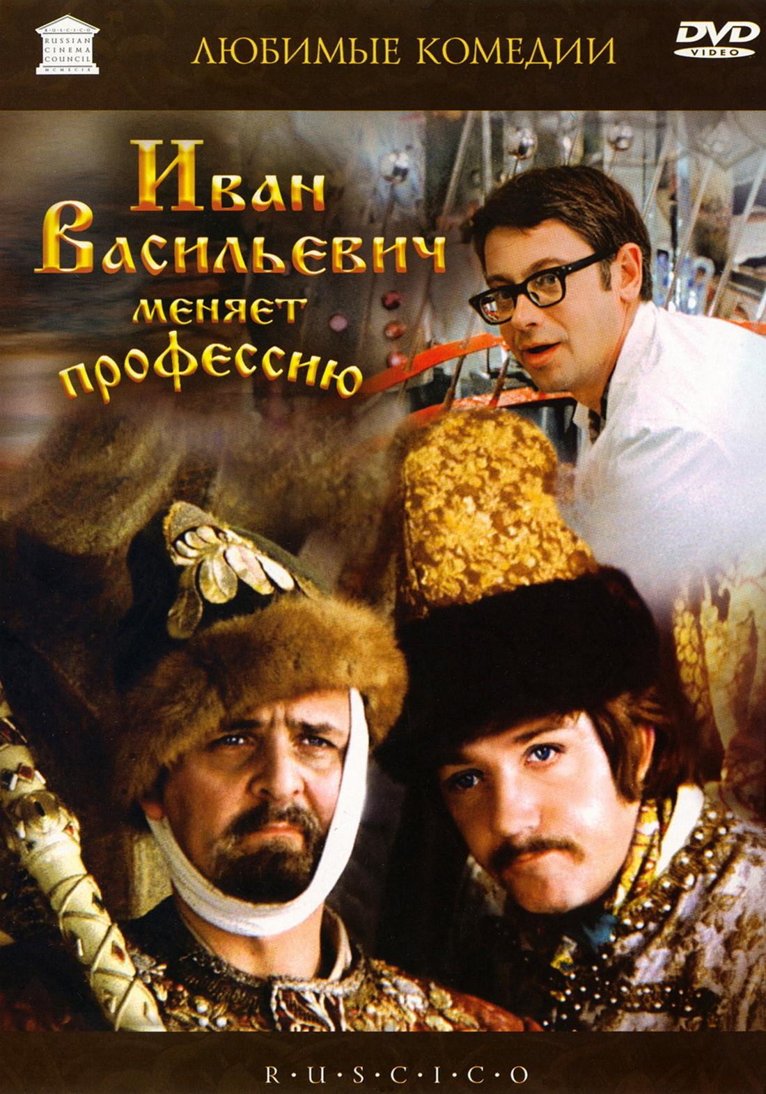 фото из фильма иван васильевич меняет профессию царя