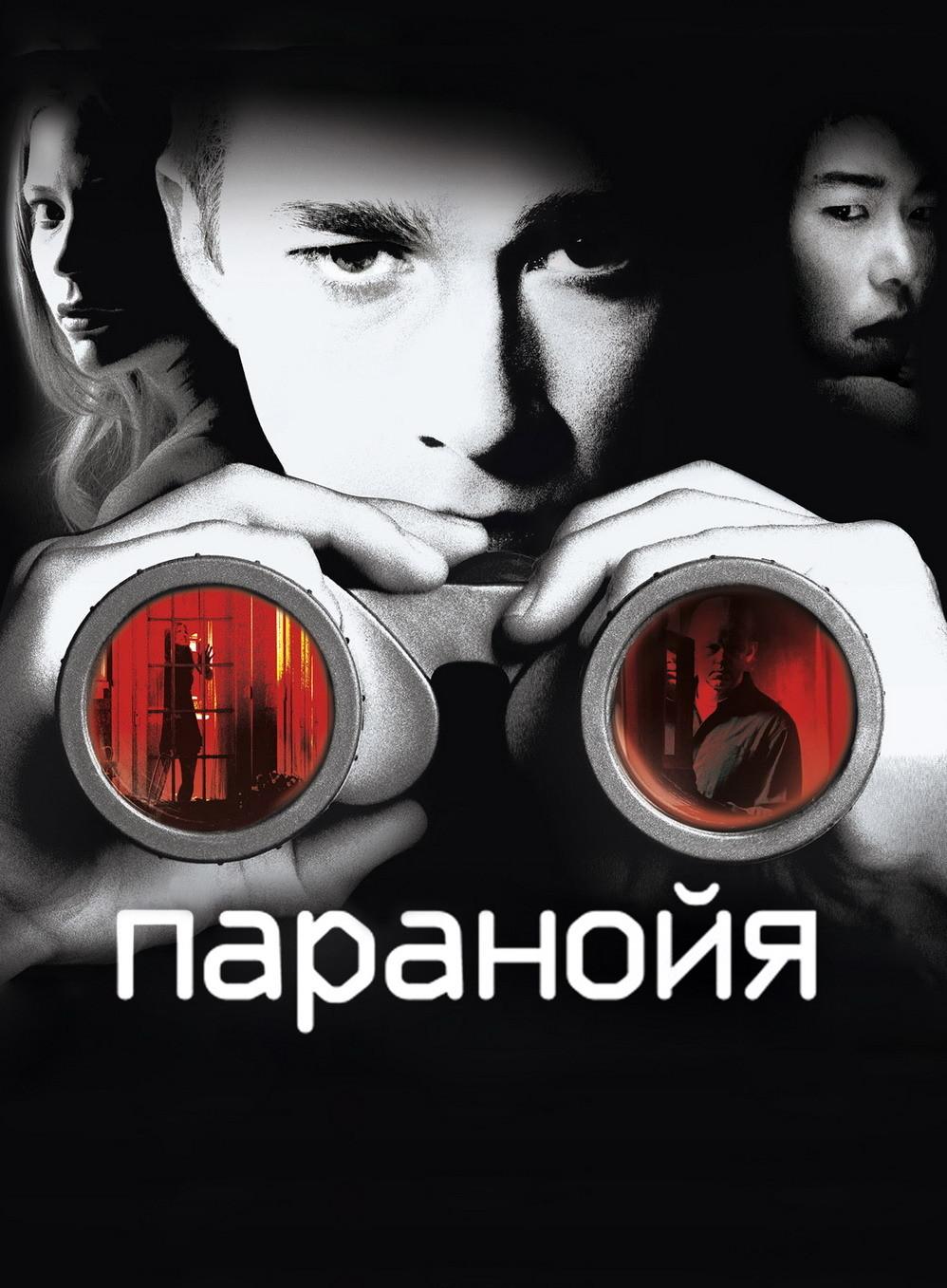 Паранойя (Disturbia, 2007) новые фото