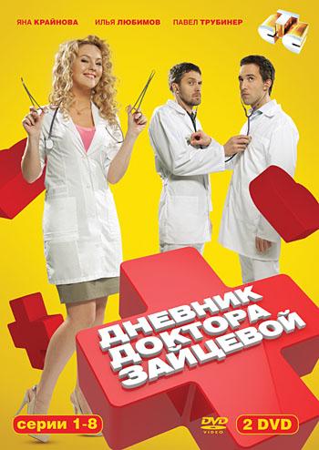 lyubov-budushih-doktorov-seks