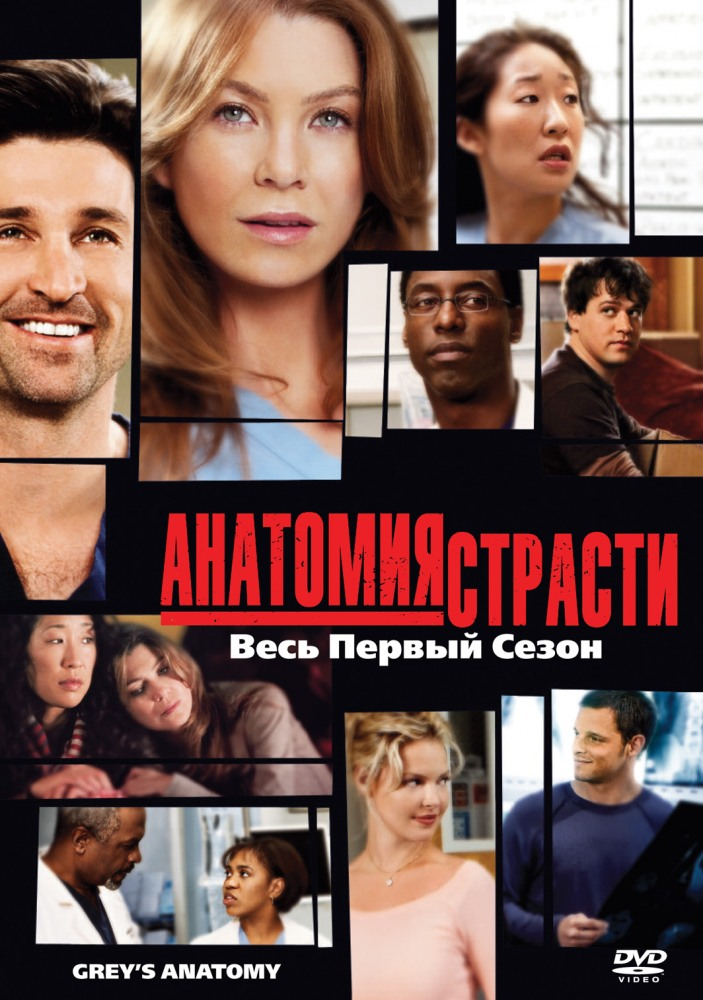 Анатомия страсти / анатомия грей (grey's anatomy): цитаты из.