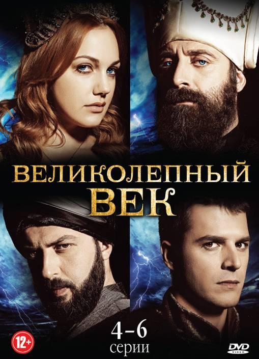 Скачать сериал великолепный век [2011-2014] (1,2,3,4 сезон.