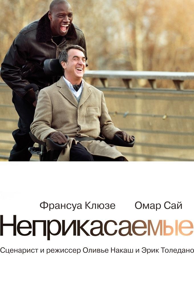 1+1 / Неприкасаемые (Intouchables): цитаты из фильма | Citaty.info ...