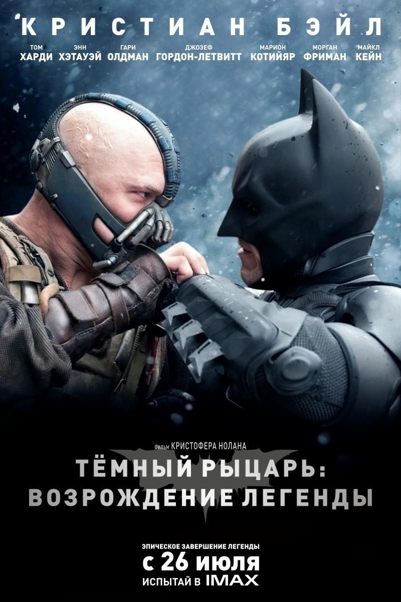 Темный рыцарь: Возрождение легенды (The Dark Knight Rises ... джозеф гордон левитт