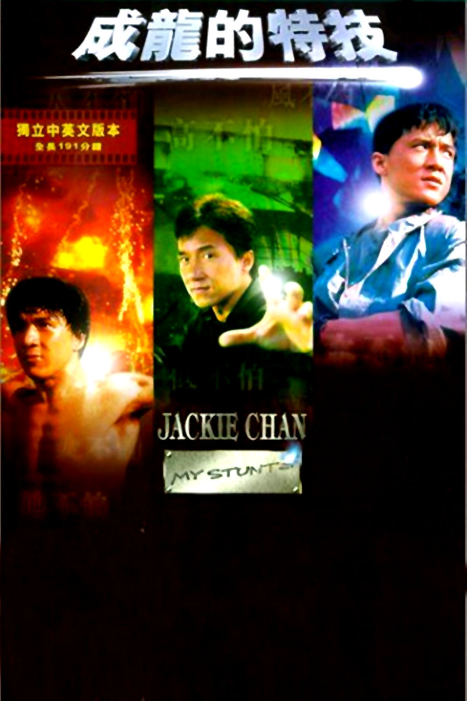 Джеки чан и его трюки фильм новые персонажи по наруто