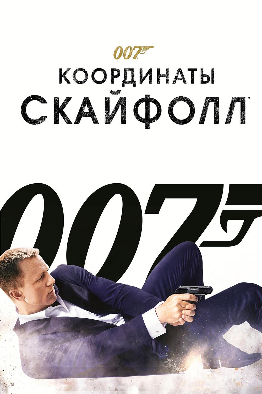 007 kоординати скайфолл смотреть онлайн: