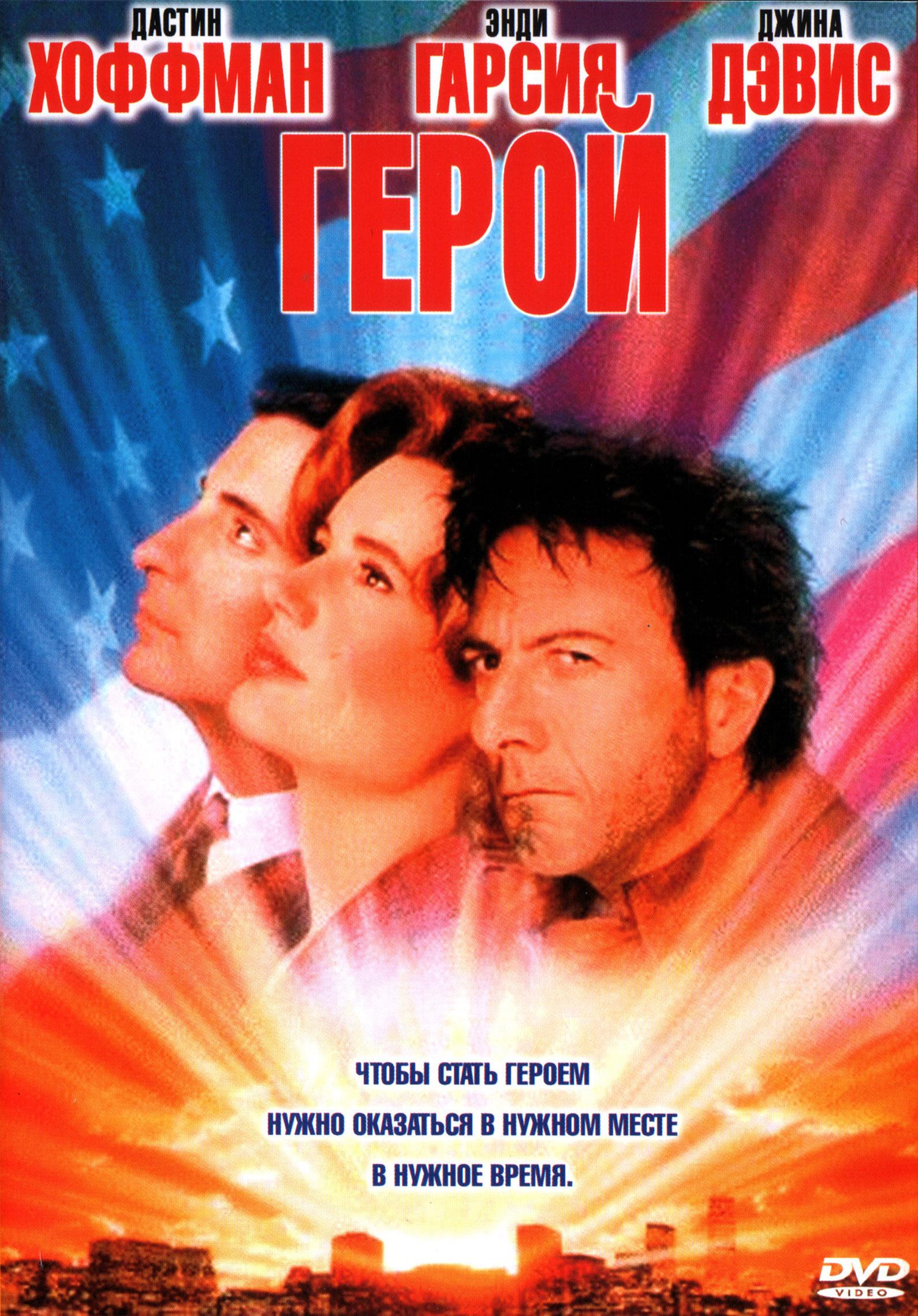 The hero movie poster