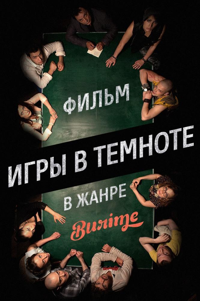 игра длинная темнота скачать на русском - фото 4