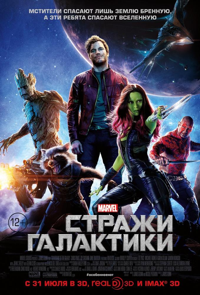 Guardians Galaxy Vol 2 Hindi Dubbed Movie Online Free