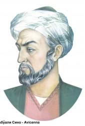 Абу Али Хусейн ибн Абдаллах ибн Сина (Авиценна)