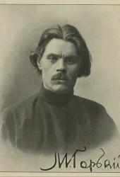 Максим Горький (Алексей Максимович Пешков)