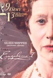 Елизавета I (Elizabeth I)