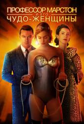 Профессор Марстон и Чудо-женщины (Professor Marston and the Wonder Women)