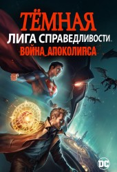 Тёмная Лига Справедливости: Война Апокалипса (Justice League: Apokalips War)
