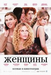 Женщины (The Women) (2008)