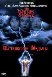 Иствикские ведьмы (The Witches of Eastwick)