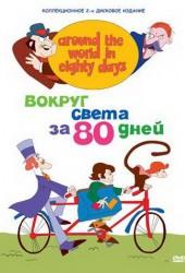 80 дней вокруг света (Around the World in Eighty Days) (1972 – 1973)