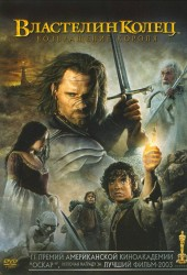 Возвращение бомжа (The Lord of the Rings: The Return of the King)
