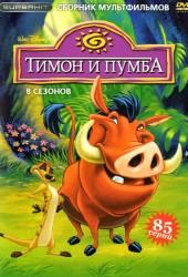 Тимон и Пумба (Timon & Pumbaa)
