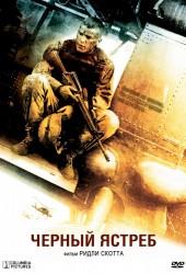 Падение «Чёрного Ястреба» / Чёрный ястреб (Black Hawk Down)