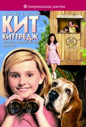 Кит Киттредж: Загадка американской девочки (Kit Kittredge: An American Girl)