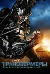 Трансформеры: Месть падших (Transformers: Revenge of the Fallen)