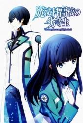 Посредственность из школы магов / Непутевый ученик в школе магии (Mahouka Koukou no Rettousei)