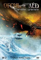 Огонь и лёд: Хроники драконов (Fire & Ice)