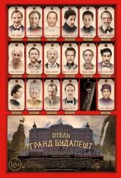 Отель «Гранд Будапешт» (The Grand Budapest Hotel)